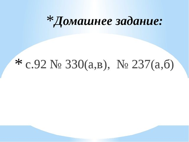 Домашнее задание: с.92 № 330(а,в), № 237(а,б)