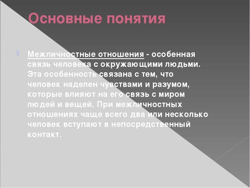 Основные понятия Межличностные отношения - особенная связь человека с окружаю...
