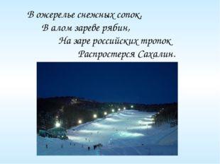 В ожерелье снежных сопок, В алом зареве рябин, На заре российских тропок Рас