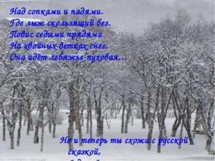 Но и теперь ты схожа с русской сказкой, Седая Сахалинская зима. Над сопками и