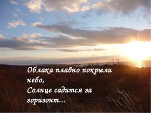 Облака плавно покрыли небо, Солнце садится за горизонт...