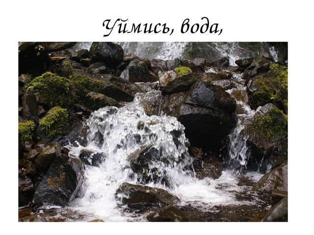 Уймись, вода,