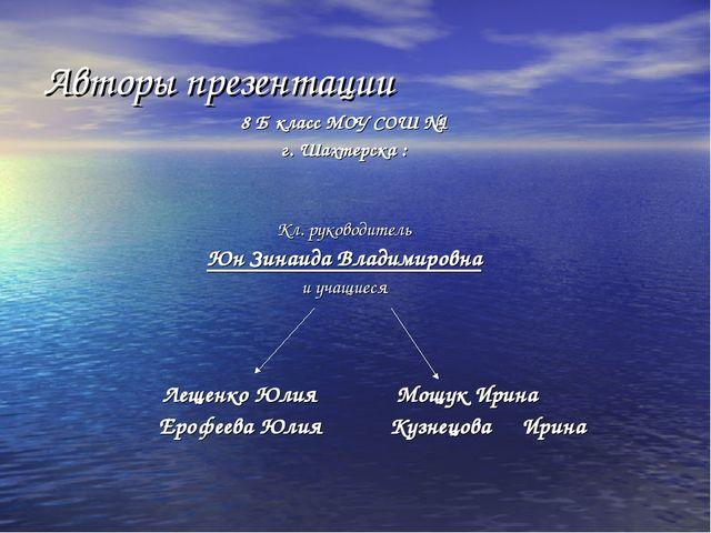 Авторы презентации 8 Б класс МОУ СОШ №1 г. Шахтерска : Кл. руководитель Юн Зи...