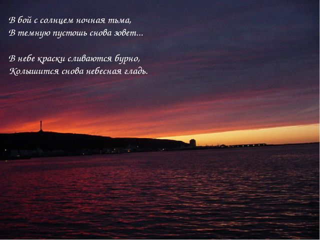 В бой с солнцем ночная тьма, В темную пустошь снова зовет... В небе краски сл...