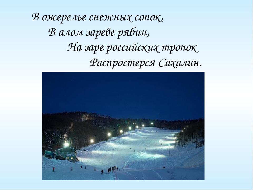 В ожерелье снежных сопок, В алом зареве рябин, На заре российских тропок Рас...