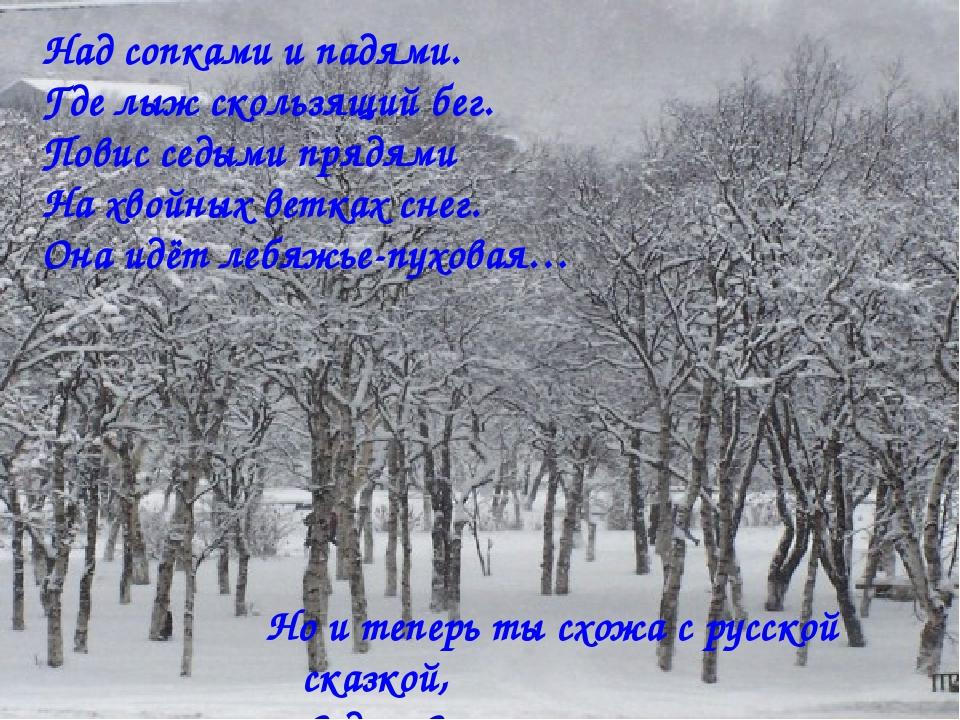 Но и теперь ты схожа с русской сказкой, Седая Сахалинская зима. Над сопками и...