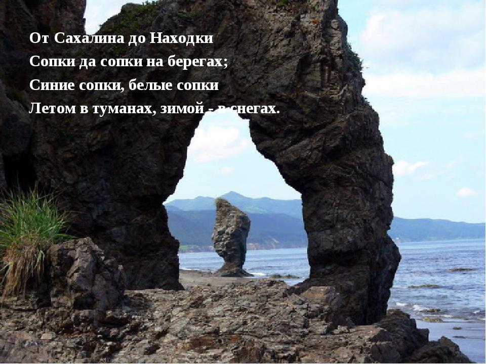 От Сахалина до Находки Сопки да сопки на берегах; Синие сопки, белые сопки Ле...