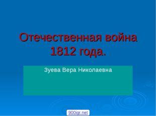Отечественная война 1812 года. Зуева Вера Николаевна 900igr.net