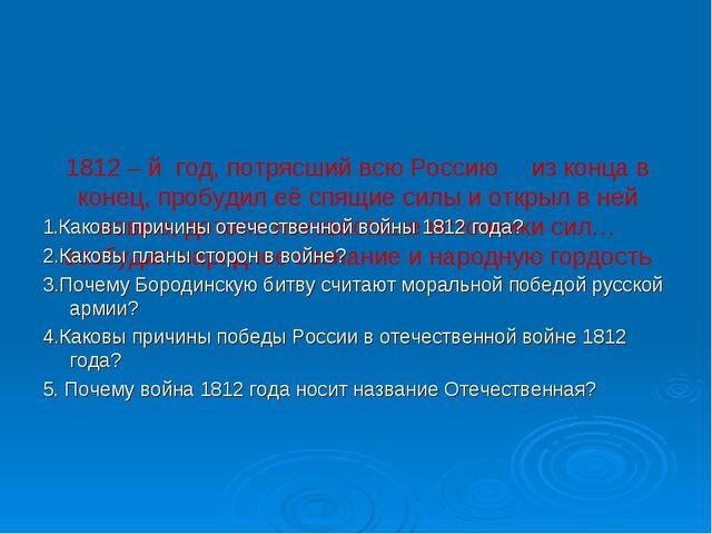 1812 – й год, потрясший всю Россию из конца в конец, пробудил её спящие силы...