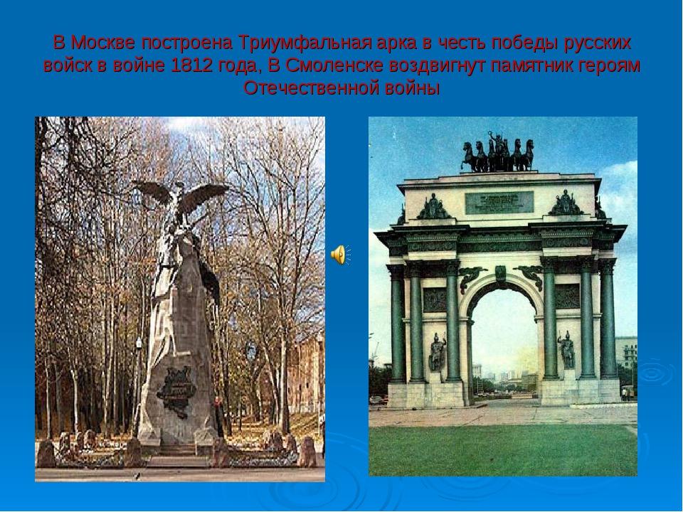 В Москве построена Триумфальная арка в честь победы русских войск в войне 181...
