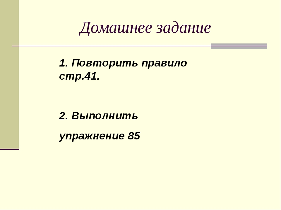 Домашнее задание 1. Повторить правило стр.41. 2. Выполнить упражнение 85