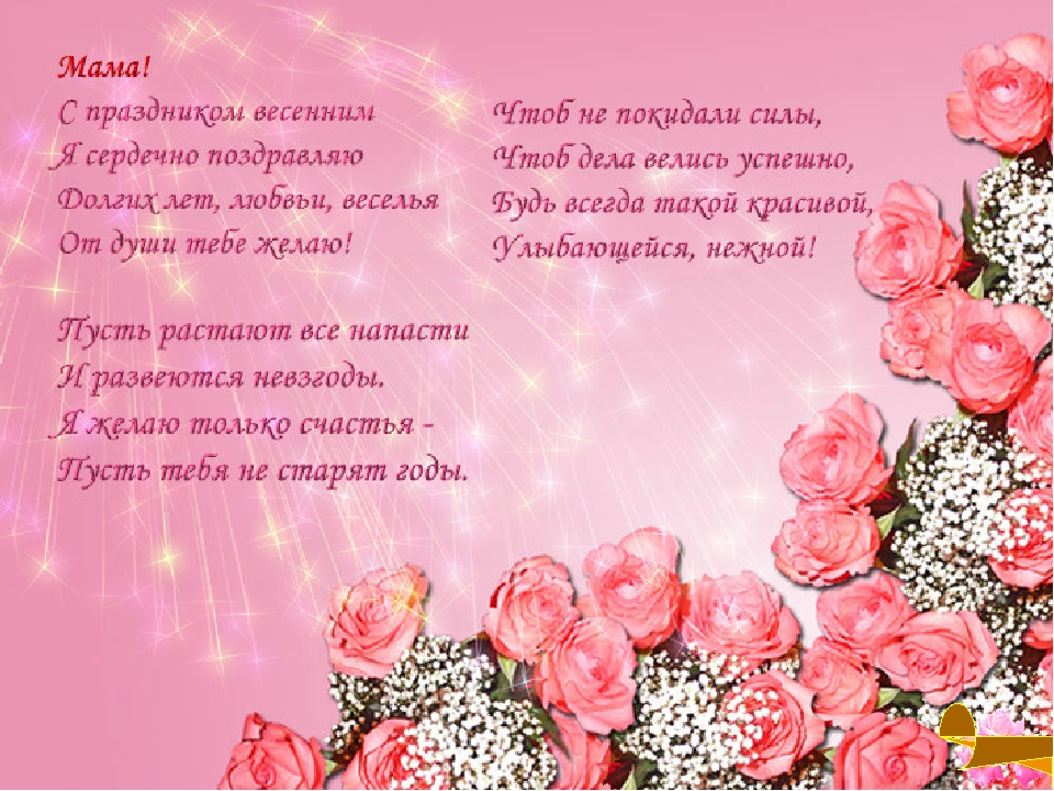 Поздравления с днем рождения маме презентация с