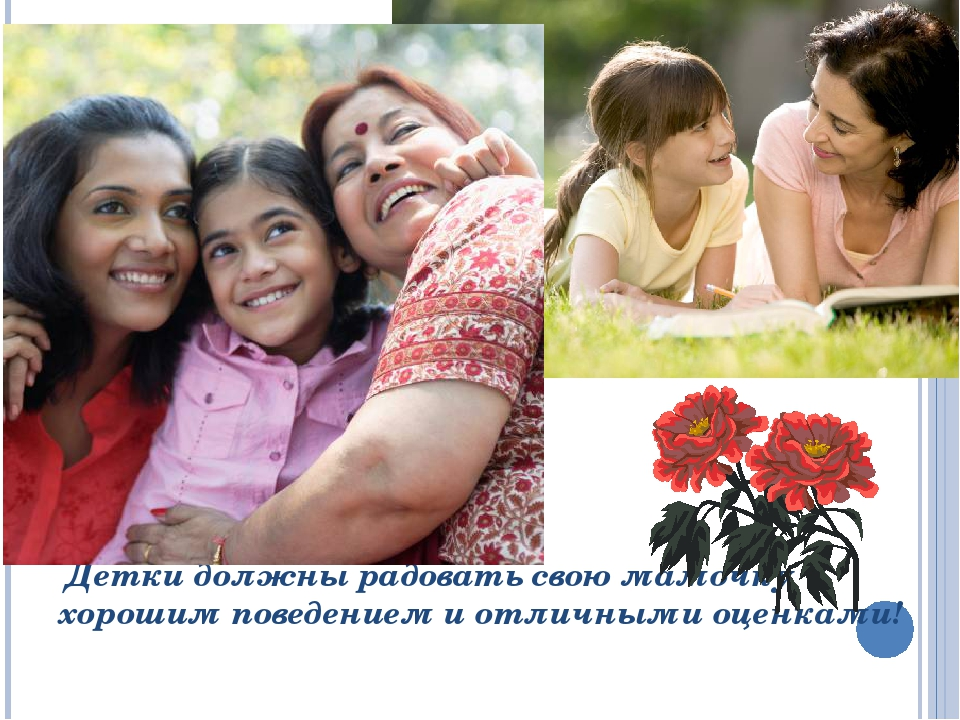 Детки должны радовать свою мамочку хорошим поведением и отличными оценками!