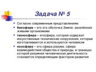 Задача № 5 Согласно современным представлениям: биосфера – это это оболочка З