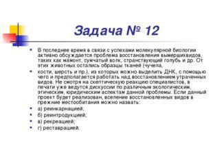 Задача № 12 В последнее время в связи с успехами молекулярной биологии активн