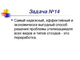 Задача №14 Самый надежный, эффективный и экономически выгодный способ решения