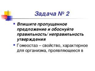 Задача № 2 Впишите пропущенное предложение и обоснуйте правильность/ неправил