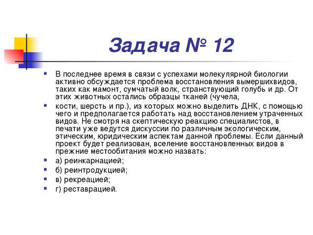 Задача № 12 В последнее время в связи с успехами молекулярной биологии активн...
