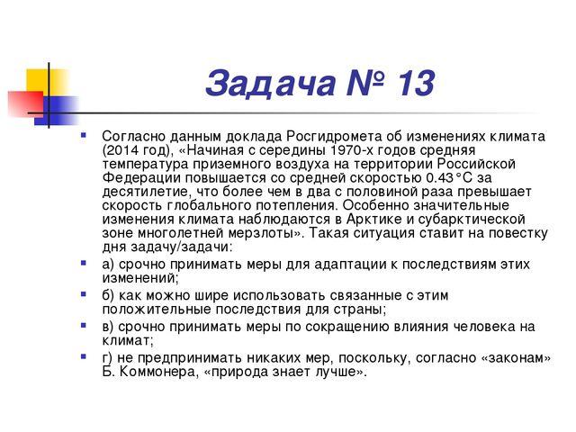 Задача № 13 Согласно данным доклада Росгидромета об изменениях климата (2014...