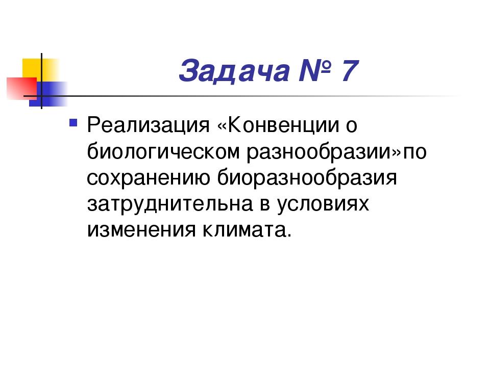 Задача № 7 Реализация «Конвенции о биологическом разнообразии»по сохранению б...