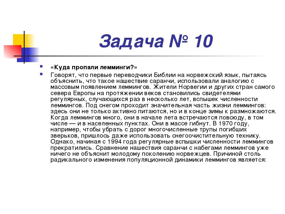 Задача № 10 «Куда пропали лемминги?» Говорят, что первые переводчики Библии н...