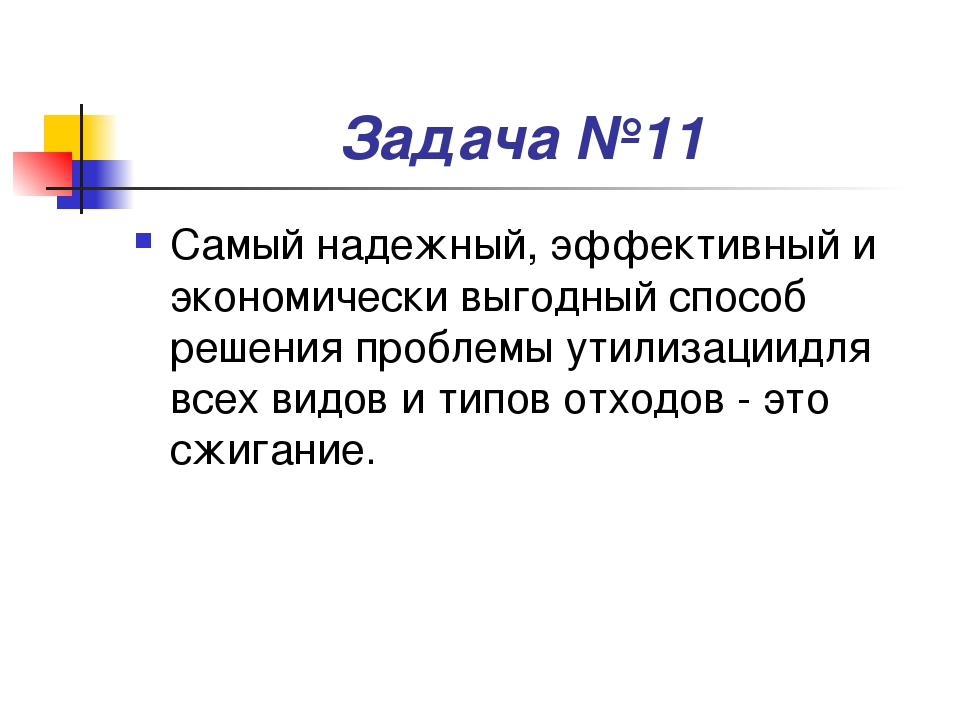 Задача №11 Самый надежный, эффективный и экономически выгодный способ решения...