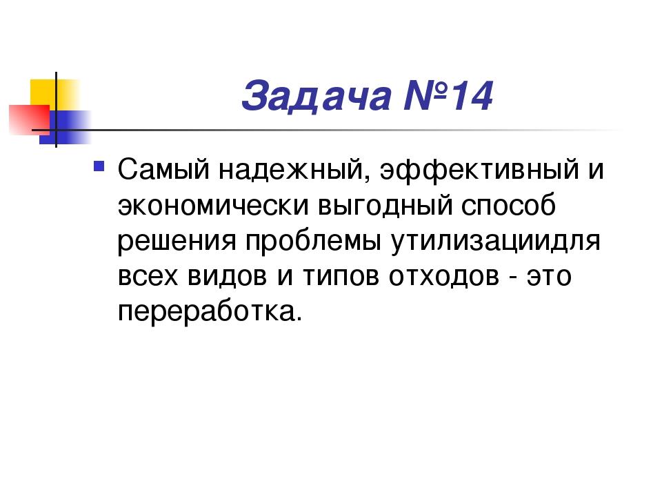 Задача №14 Самый надежный, эффективный и экономически выгодный способ решения...