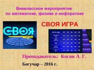 Внеклассное мероприятие по математике, физике и инфоратике Богучар – 2016 г.