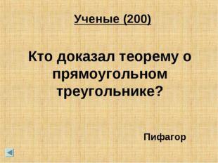 Ученые (200) Кто доказал теорему о прямоугольном треугольнике? Пифагор