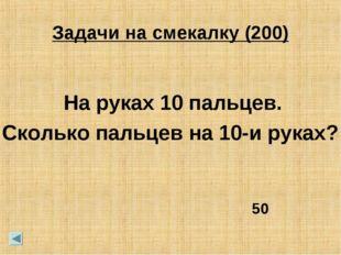 На руках 10 пальцев. Сколько пальцев на 10-и руках? 50 Задачи на смекалку (2