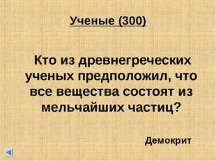 Кто из древнегреческих ученых предположил, что все вещества состоят из мельч