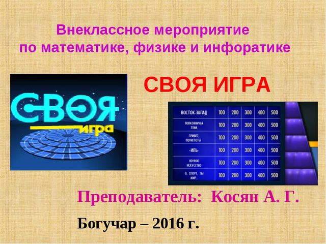 Внеклассное мероприятие по математике, физике и инфоратике Богучар – 2016 г....
