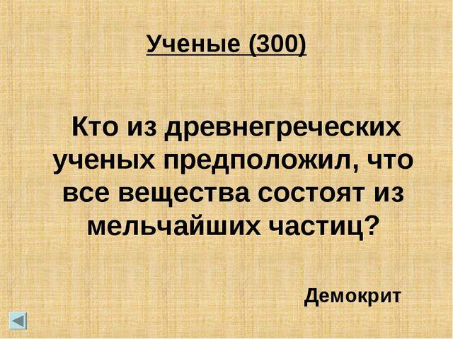 Кто из древнегреческих ученых предположил, что все вещества состоят из мельч...