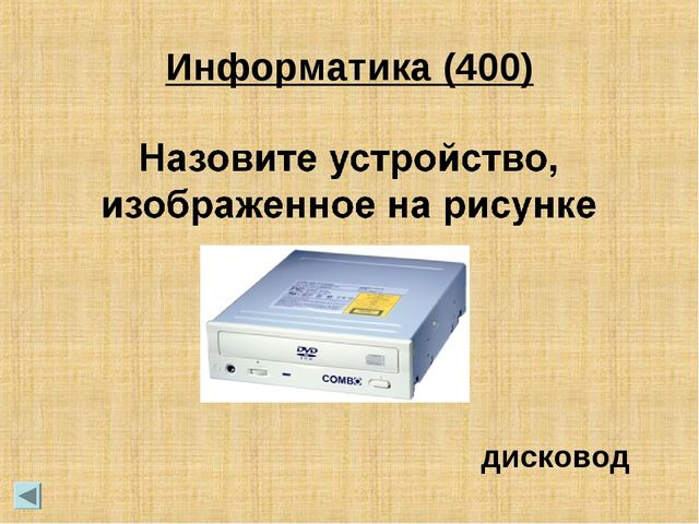 дисковод Информатика (400)