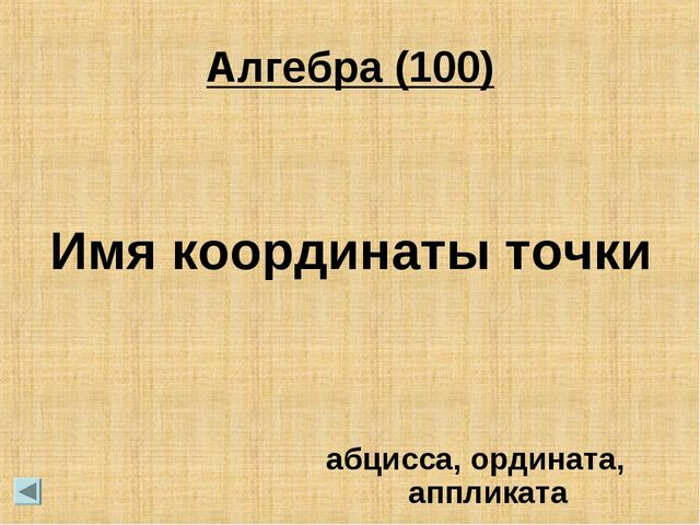 Алгебра (100) Имя координаты точки абцисса, ордината, аппликата