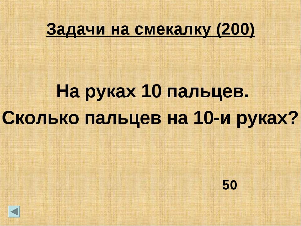 На руках 10 пальцев. Сколько пальцев на 10-и руках? 50 Задачи на смекалку (2...