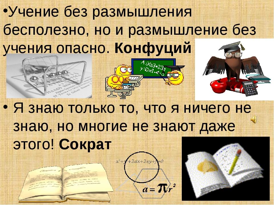 Учение без размышления бесполезно, но и размышление без учения опасно. Конфуц...