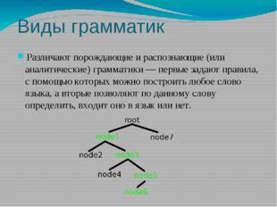 Виды грамматик Различают порождающие и распознающие (или аналитические) грамм