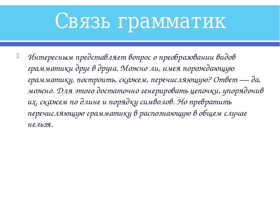 Связь грамматик Интересным представляет вопрос о преобразовании видов граммат...