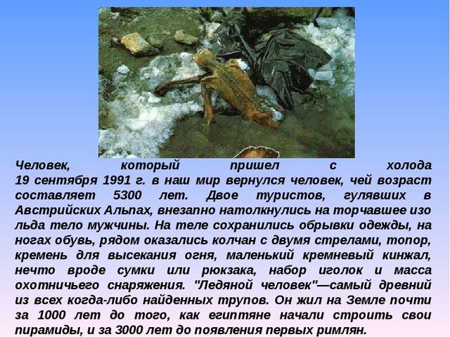 Человек, который пришел с холода 19 сентября 1991 г. в наш мир вернулся челов...
