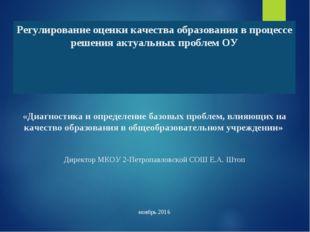 Регулирование оценки качества образования в процессе решения актуальных пробл