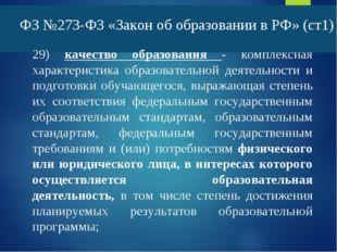 ФЗ №273-ФЗ «Закон об образовании в РФ» (ст1) 29) качество образования - комп