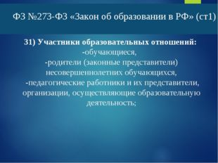 31) Участники образовательных отношений: -обучающиеся, -родители (законные пр