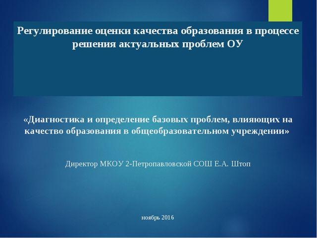 Регулирование оценки качества образования в процессе решения актуальных пробл...