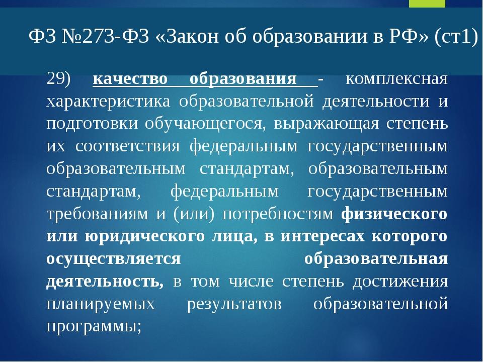 ФЗ №273-ФЗ «Закон об образовании в РФ» (ст1) 29) качество образования - комп...