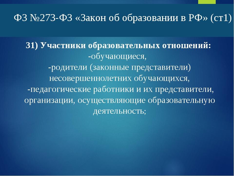 31) Участники образовательных отношений: -обучающиеся, -родители (законные пр...
