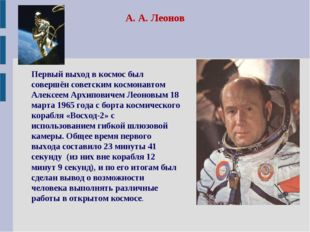 А. А. Леонов Первый выход в космос был совершён советским космонавтом Алексее