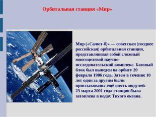 Орбитальная станция «Мир» Мир («Салют-8)»— советская (позднее российская) ор