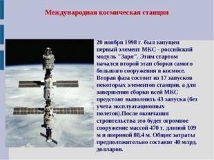 Международная космическая станция 20 ноября 1998 г. был запущен первый элемен