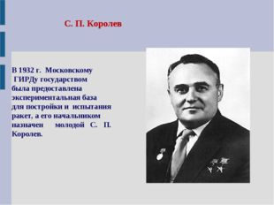 В 1932 г. Московскому ГИРДу государством была предоставлена экспериментальная